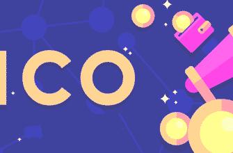 ICO 2018