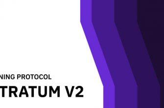 Slush Pool разработал новый протокол майнинга Bitcoin - Stratum V2