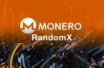 Все о RandomX и хардфорке Monero
