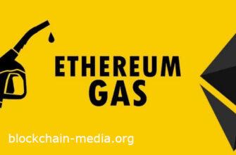 Цена Ethereum GAS будет рекордно низкой в 2021